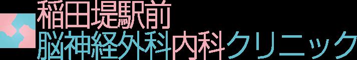 川崎市多摩区 稲田堤駅の内科・小児科・皮膚科・脳神経外科HOME